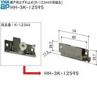 対応サッシ YR-70(K-93800)、BLアルミサッシA型(2K-700)、エクシマBL-C(K...