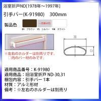C0000000443_引手バー(K-91980),k91980