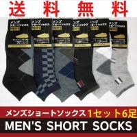 靴下 紳士ソックス メンズ おしゃれ 6点セット