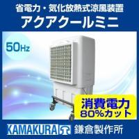 【納期について】  出荷まで3営業日が目安です  ■水の気化放熱を利用する冷却エレメントを内蔵。室内...