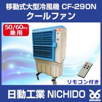 【納期について】  出荷まで4営業日が目安です  CF-290-50Hz CF-290-60Hzは、...