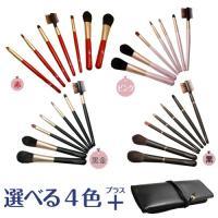 ポーチ付き! イメージに合わせて、赤、ピンク、黒金、黒の4色から軸のカラーを選べる熊野化粧筆7本セッ...