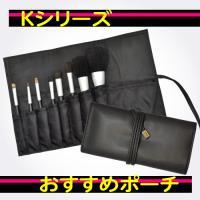 熊野化粧筆Kシリーズ8本セットがピッタリ収まる別売りポーチ! 使いやすいです!   ●素材:合皮  ...