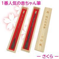 昔からおめでたい軸とされる桜の木を使用した人気の軸の赤ちゃん筆。  古くから作られ続けたオーソドック...