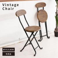 【商品名】ヴィンテージチェア(ブラウン/茶) 折りたたみ椅子/カウンターチェア/スチール/イス/背も...