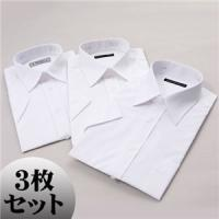 半袖 ワイシャツ3枚セット LL 〔 3点お得セット 〕