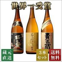 日本一&世界一受賞セット 受賞内容が桁違い『焼酎飲み比べ 3本セット』 是非一度お試し下さい。  -...