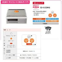 三菱 ダブルIH Mシリーズ(60cmトップ) CS-G32MS 【JANコード:490290170...