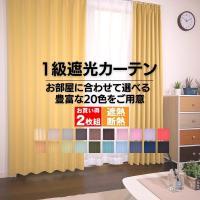 カーテン 送料無料 節電対策に当店おすすめの1級遮光カーテンお買得2枚組 ブラザー