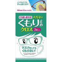 【あわせ買い1999円以上で送料無料】くり返し使えるメガネのくもり止めクロス 3枚