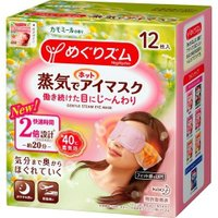 【あわせ買い1999円以上で送料無料】花王 めぐりズム 蒸気でホットアイマスク カモミールの香り 12枚入