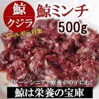 会員様用 犬用 鯨肉 クジラ ミンチ 500g