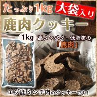 鹿肉と内臓を使ったクッキーを1kg入りで発売  1kgは、小袋(80g入=640円)が12袋分以上に...