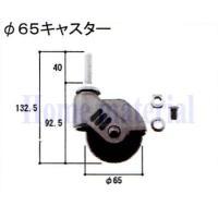 送料込み 新日軽 車庫用門扉 カーゲート スクリーンゲート キャスター   65mmキャスター AA...