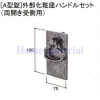 製品色:アンバー 記号:C8AAB0150 販売終了:99/3 梱包 入数:1 付属品: 適用門扉 ...
