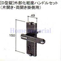 製品色:アンバー色 記号:C8AAB0207 販売終了:00/8 梱包 入数:1 付属品: 適用門扉...