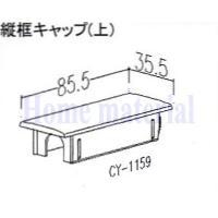 送料込み 新日軽 車庫用門扉 引戸キャップ   縦框キャップ(上) CY1159  梱包入数 1個 ...