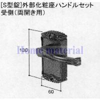 製品色:ホワイト 記号: H8AAB0192  販売終了: 梱包 入数:1 付属品: 適応門扉 : ...