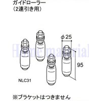 送料込み 新日軽 車庫用門扉 引戸戸車   ガイドローラー (2連引き戸用) NLC31  梱包入数...