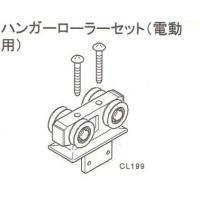 新日軽 カーゲート・スクリーンゲート用部品   部品名称・形状:ハンガーローラーセット(電動用)  ...