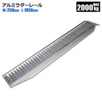 【商品仕様】 耐荷重:2000kg(1本あたり)  サイズ:L1850 X W250 X H138 ...