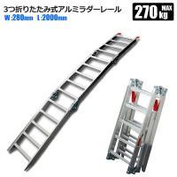 【商品仕様】 耐荷重:272kg(1本あたり)  サイズ:L2000 X W280 X D50mm ...