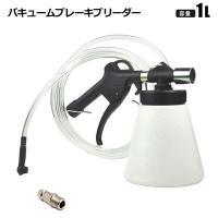 【商品仕様】 本体廃油タンク容量:1L   エアーコネクタサイズ:1/4カプラ(付属)   シリコン...