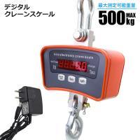 【商品仕様】 ・最大測定可能重量500Kg ・刻み表示 0.2kg単位 ・認証規格:(国際法定計量機...
