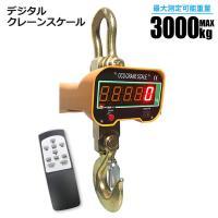 【商品仕様】 最大測定可能重量3000Kg 最小測定可能重量4Kg 刻み表示 1.0kg単位 認証規...