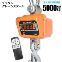 【商品仕様】 ・最大測定可能重量5000Kg? ・最小測定可能重量6-8Kg? ・刻み表示 2.0k...