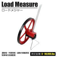 【商品仕様】 本体サイズ(約) 全長950mmm/縮小630mm 測定距離 99,999.9m 測定...