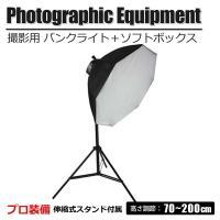 【商品仕様】 ソフトボックス:550×550mm 5灯バンクライト 付属品:スタンド・ディフューザー...