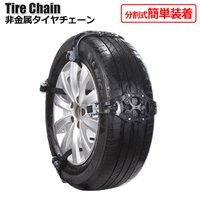 素材:100%TPU 重さ:約2.5kg 適応タイヤサイズ:幅165mm-265mm   ※取扱説明...