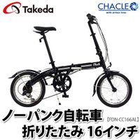 ※こちらの商品は初期不良の場合、部品のみの交換提供となります。  ※自転車は法律(自転車法第12条第...