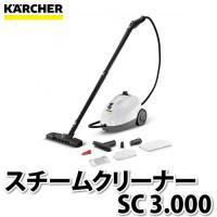 ★ KARCHER 家庭用製品スチームクリーナー SC 3.000(1.512-186.0)  コン...