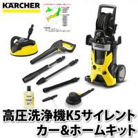 ★ kaercher 高圧洗浄機 K 5 サイレント カー&ホームキット 50Hz (1.601-9...