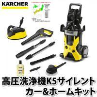 ★ kaercher 高圧洗浄機 K 5 サイレント カー&ホームキット 60Hz (1.601-9...