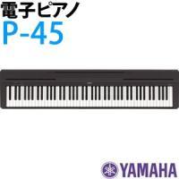 ヤマハ [YAMAHA] 電子ピアノ P-45 [P45] ブラック  本格的なピアノ性能とリズム機...