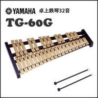 ★ YAMAHA ( ヤマハ ) 卓上鉄琴 ★ TG-60G ( TG60G ) 32音  ●32音...