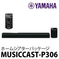【ホームシアターシステム】ヤマハ MusicCast P-306(ラッピング不可)(メール便不可)