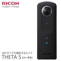 リコーイメージング デジタルカメラ (デジカメ) RICOH THETA S (シータS) 新開発レ...