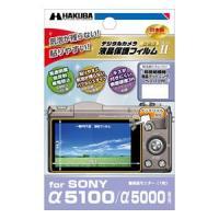 ハクバ HAKUBA 液晶保護フィルム Mark2 バブルレスタイプ  専用サイズなのでそのまま貼れ...