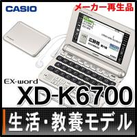 【メーカー再生品】【送料無料】カシオ 電子辞書 XD-K6700GD エクスワード 生活・教養モデル [CASIO/XDK6700][カラー:シャンパンゴールド]【メール便不可】
