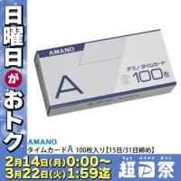Aカード:アマノの標準タイムカード。 月末締、15日締。100枚入り。 ●対応機種:BX・EX・DX...