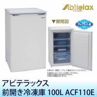 アビテラックス 【前開き冷凍庫】100LACF110E