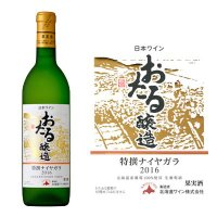 白/やや甘口  北海道産ナイヤガラの最も糖度の高い葡萄が房撰りされ、搾汁された果汁を氷結凝縮しました...
