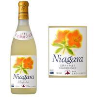 【ワインコメント】 糖度を高めるために完熟を待って収穫したナイヤガラのみを醸造しています。ナイヤガラ...