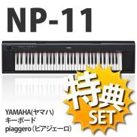 ヤマハ キーボード NP-11(NP11) piaggero(ピアジェーロ)  【セット内容】 ★ ...