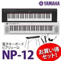 YAMAHA[ヤマハ] 電子キーボード piaggero(ピアジェーロ) NP-12B ブラック/N...