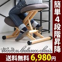 送料無料 バランスチェア プロポーションチェア 子供 木製 子供椅子 姿勢 子供用 学習チェア   ...